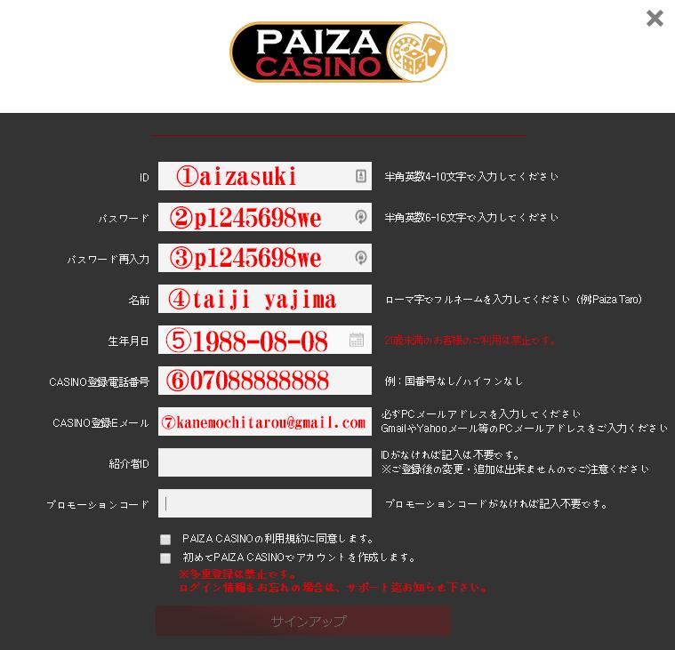 パイザカジノ登録方法