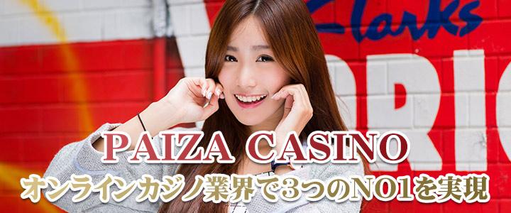 パイザカジノ オンラインカジノ業界NO1