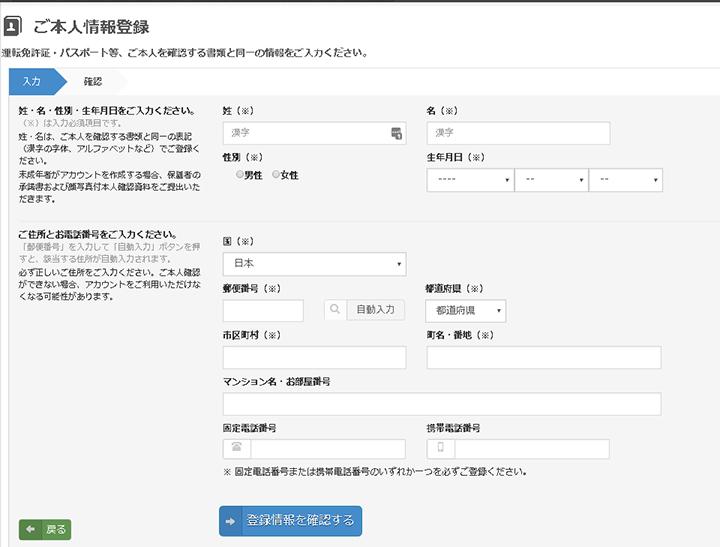 ビットフライヤー ビジネス 登録方法2