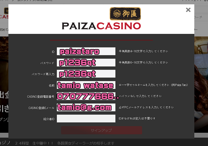 パイザカジノ登録方法3