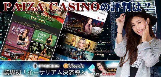 パイザカジノ評判 オンラインカジノ ネットカジノ