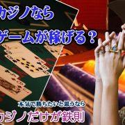 どのカジノゲームが勝てる?