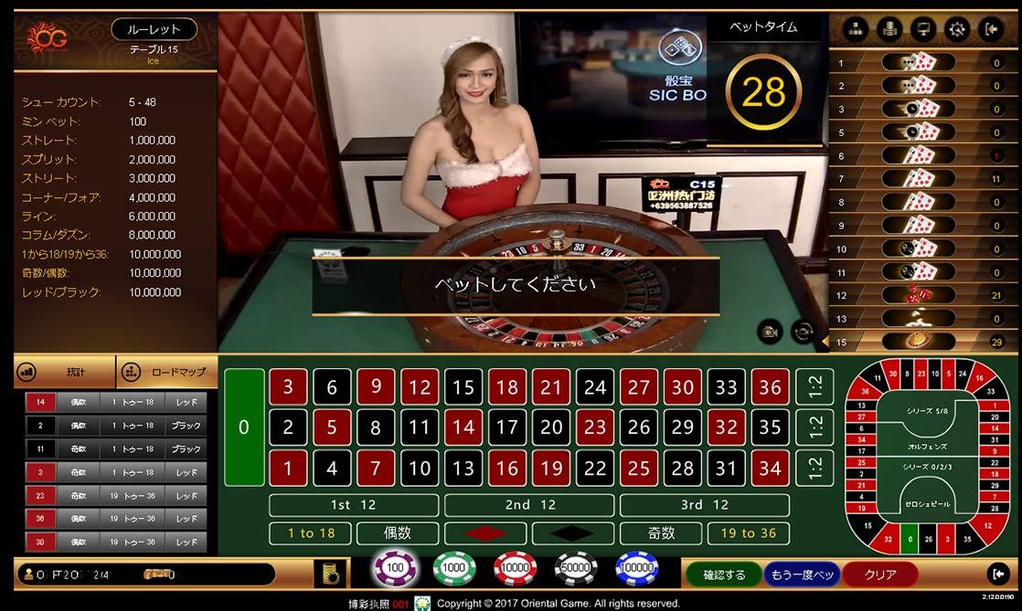 オリエンタルゲーム オンラインカジノ