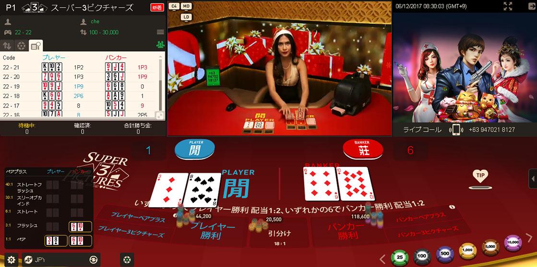 ゲームプレイ 3ピクチャーズ パイザカジノ