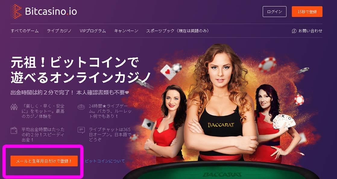 ビットカジノ 登録方法1