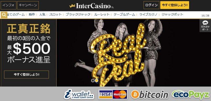 インターカジノ オンラインカジノ 仮想通貨