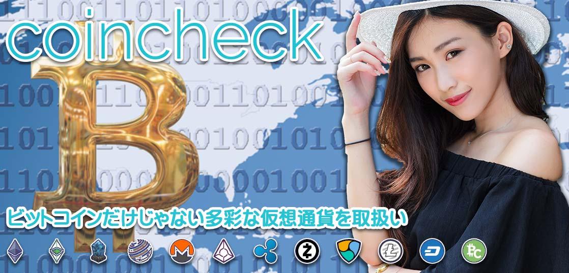 coincheck(コインチェック)