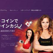 ビットカジノ 仮想通貨 オンラインカジノ
