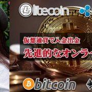 1118538仮想通貨オンラインカジノ