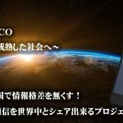 MOOVER モバイルデーター通信 ICO