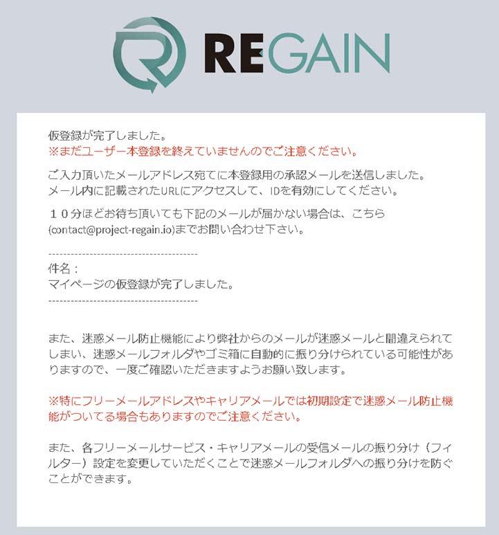 REGAIN 登録方法3