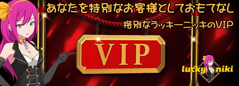 ラッキーニッキーカジノ VIP オンラインカジノ