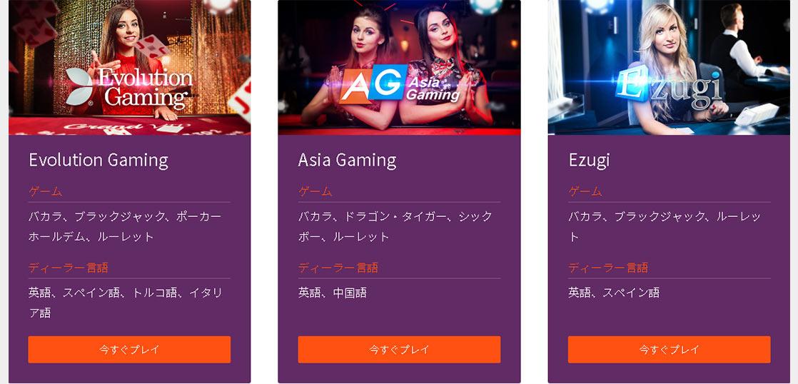ビットカジノ ライブカジノ1