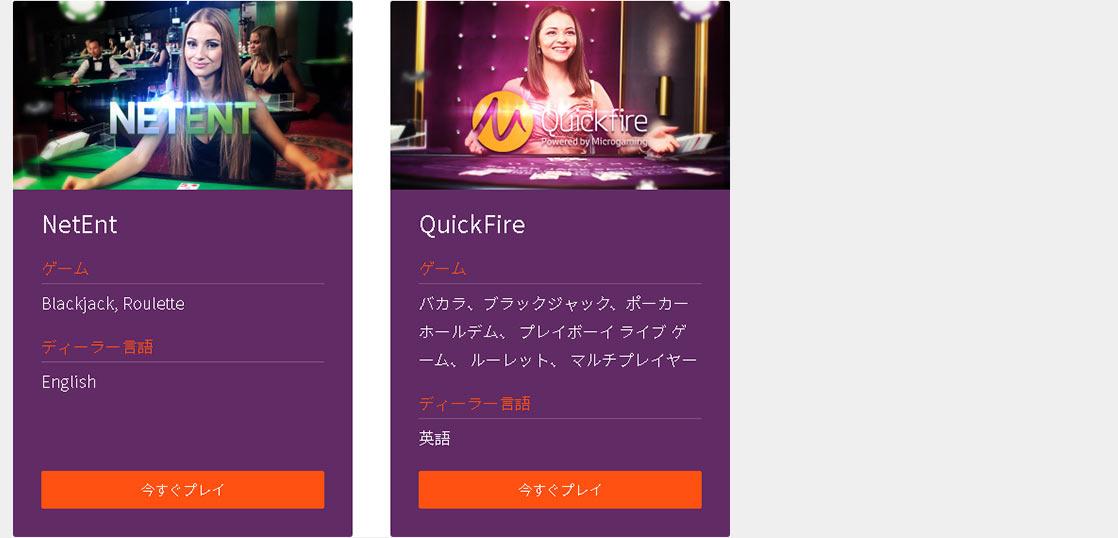 ビットカジノ ライブカジノ2