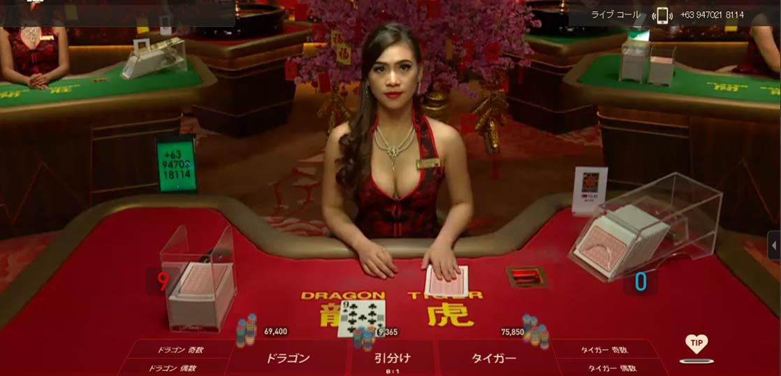 ドラゴンタイガー オンラインカジノ
