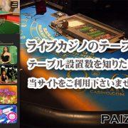 ライブカジノ テーブル設置数 テーブルリミット
