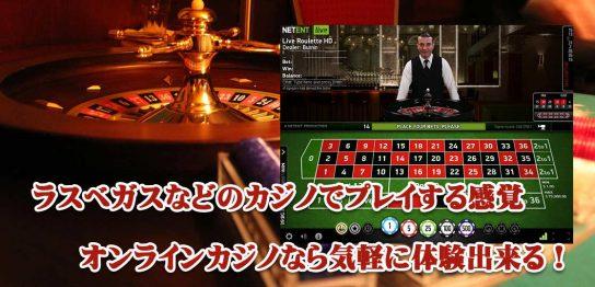 オンラインカジノ ランドカジノ