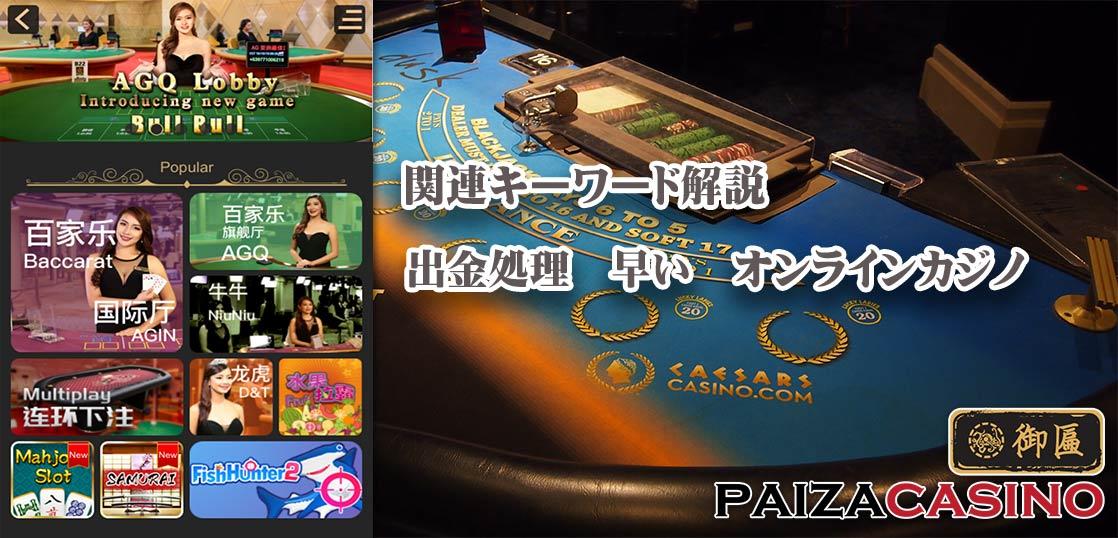 出金処理 早い オンラインカジノ パイザカジノ