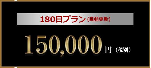 180日プラン 150,000