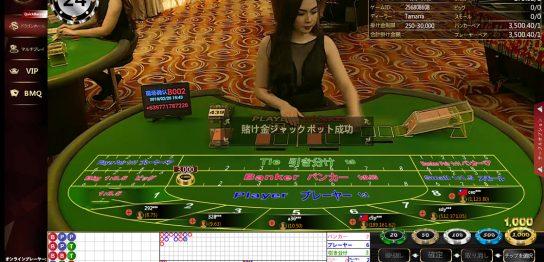 バカラ オンラインカジノ