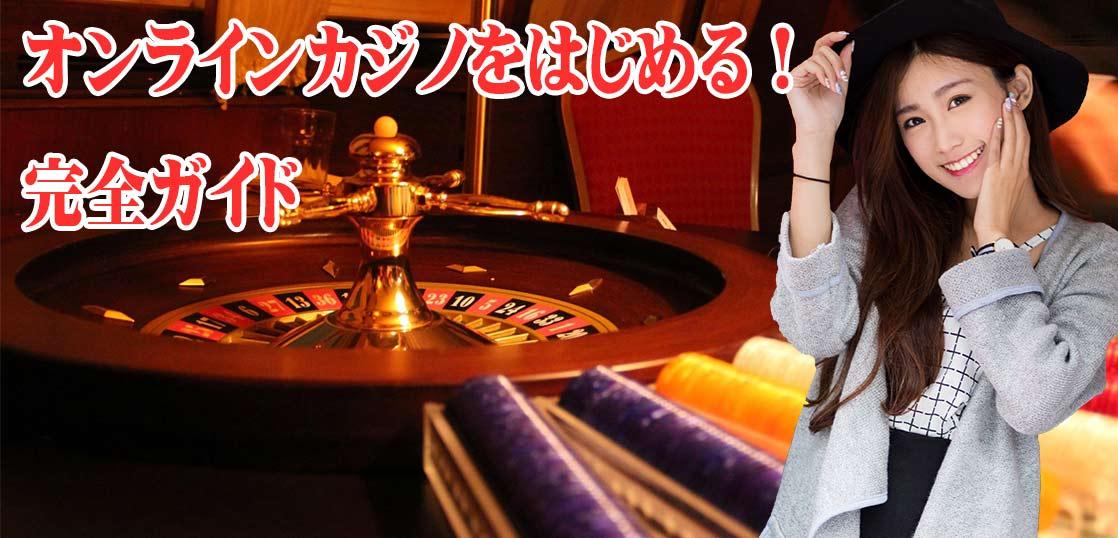 オンラインカジノ はじめる 完全ガイド