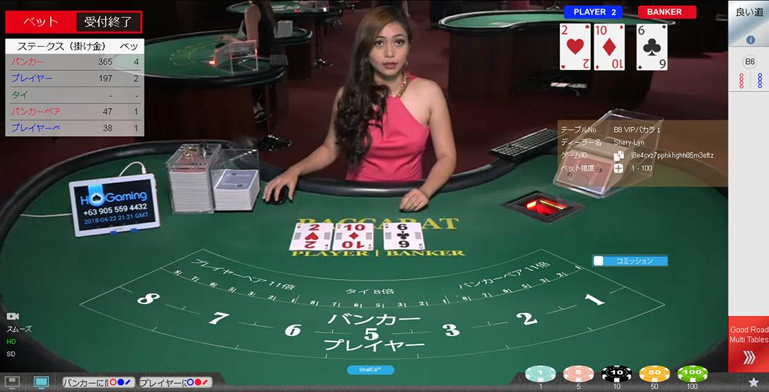 HOgaming ライブカジノ 美人カジノディーラー