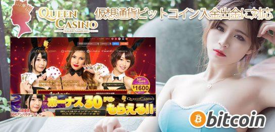 クイーンカジノ ビットコイン
