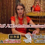 パイザカジノ EvolutionGaming