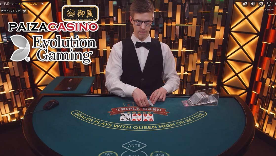 パイザカジノ トリプルカードポーカー