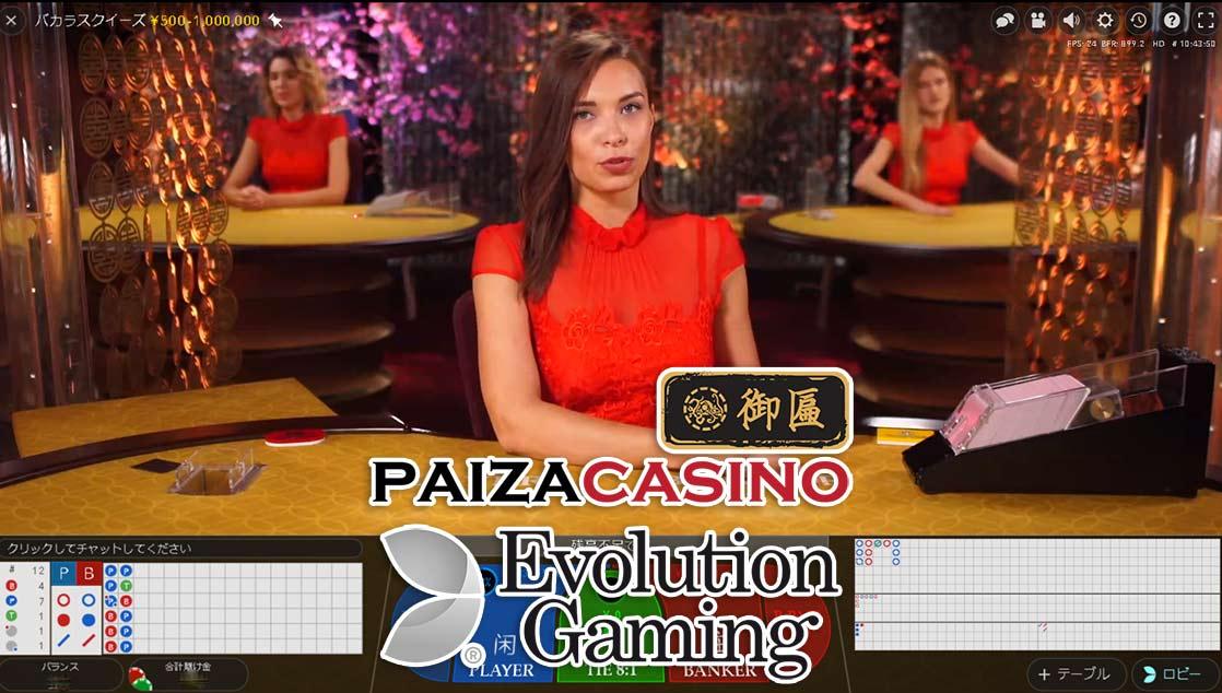 パイザカジノ EvolutionGmaing