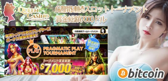 クイーンカジノ トーナメント