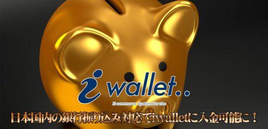 iwallet 国内銀行振り込み