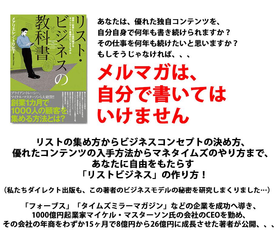 リストビジネスの教科書