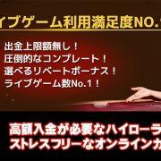 パイザカジノ ライブカジノ 満足度NO1