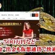 高額入金・出金 仮想通貨 パイザカジノ