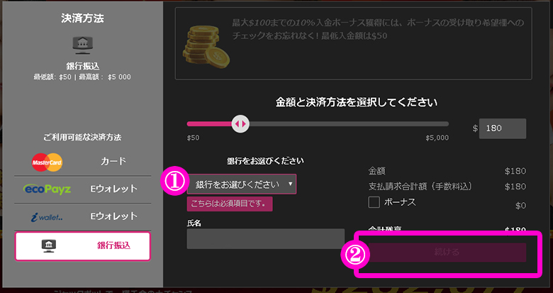 クイーンカジノ 銀行振込3