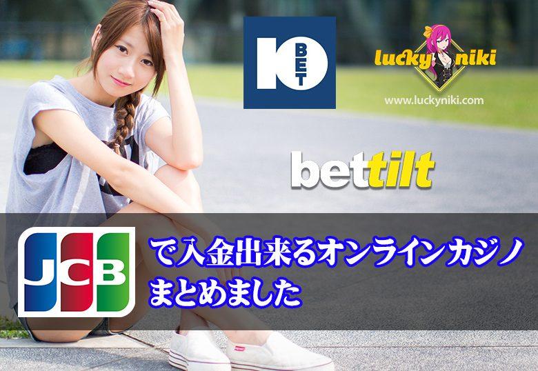 オンラインカジノ JCB 入金