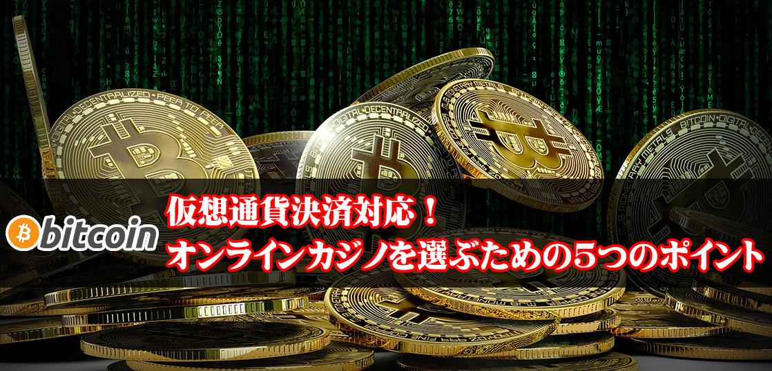 仮想通貨 オンラインカジノ ビットコイン