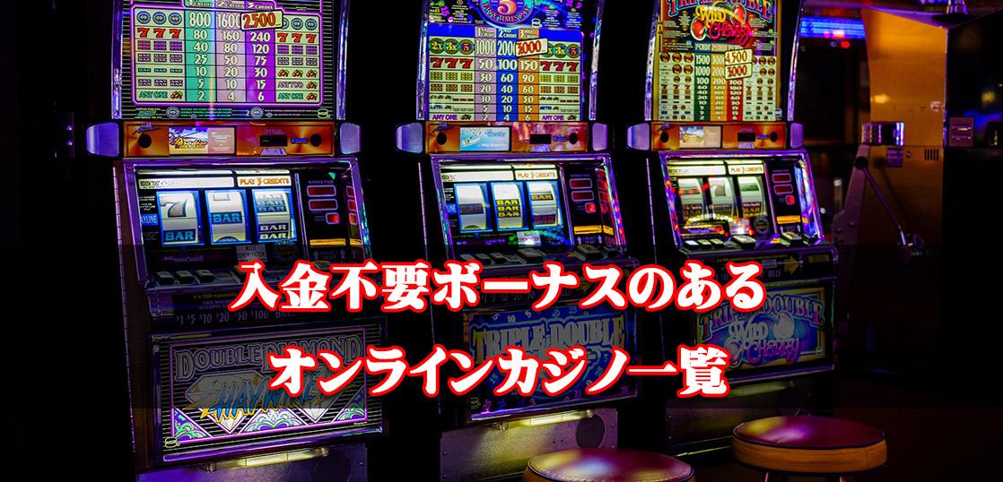 入金不要ボーナス オンラインカジノ一覧