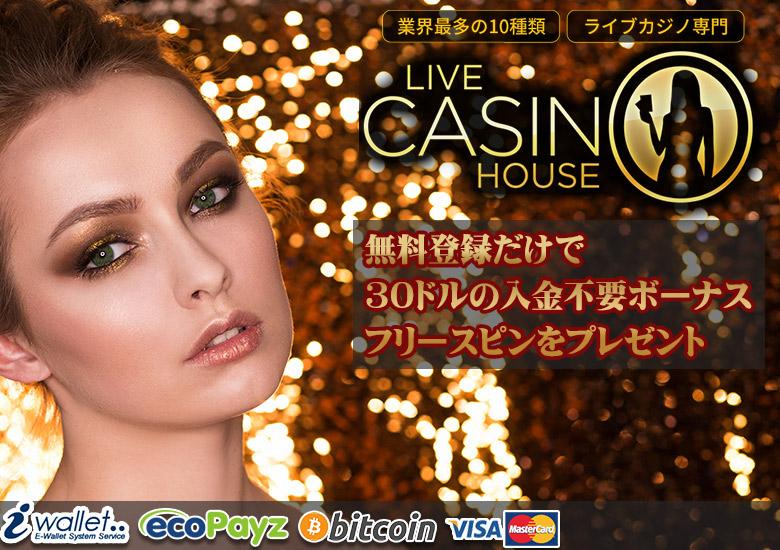 ライブカジノハウス 30ドル入金不要