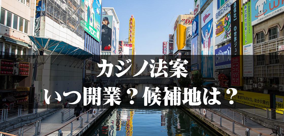 カジノ法案 開業 大阪