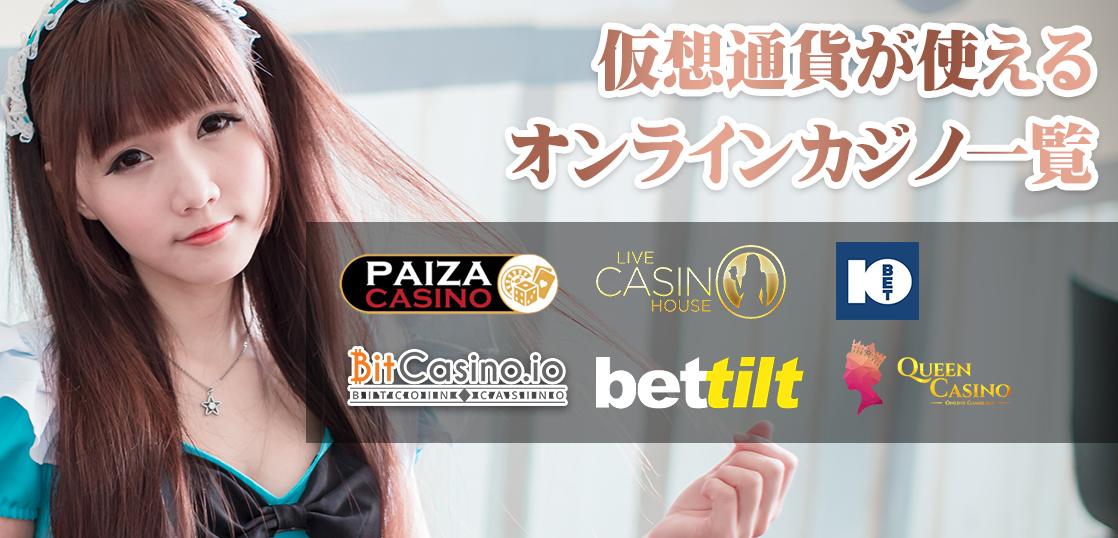 1118538仮想通貨ビットコインオンラインカジノ