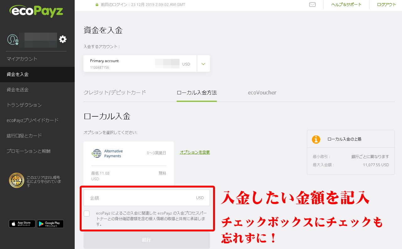 エコペイズ ビットコイン入金2
