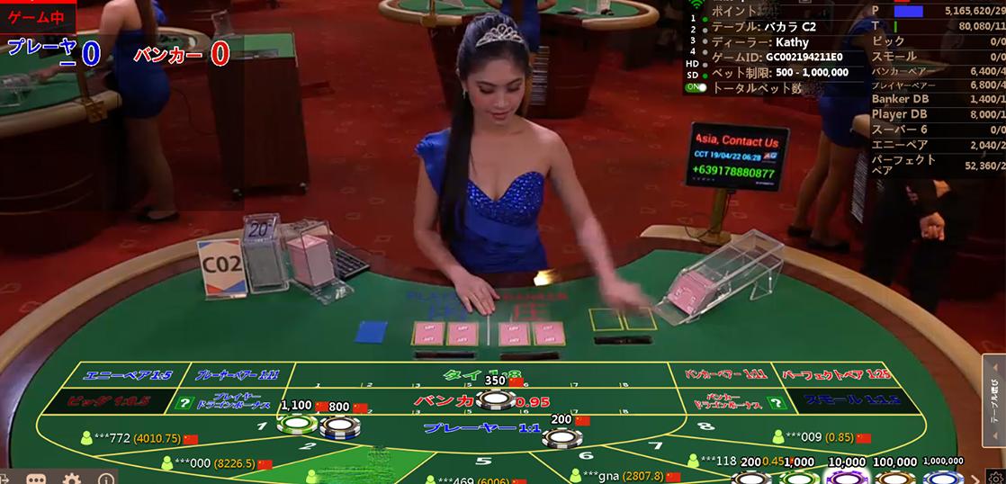 ライブカジノ アジアゲーミング