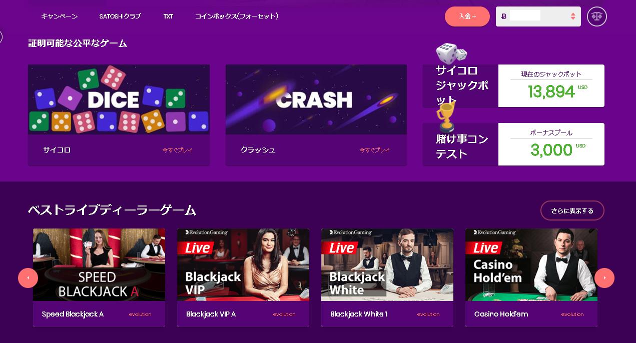 トラストダイス カジノゲーム