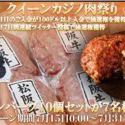 クイーンカジノ肉祭り