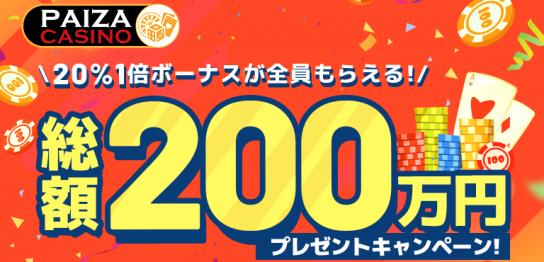 パイザカジノ200万円